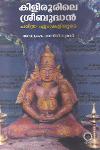 Thumbnail image of Book Kiliroorile Sreebudhan Charithra Edukaliloote