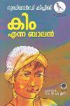 Thumbnail image of Book കിം എന്ന ബാലന്