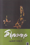Thumbnail image of Book Kiratham
