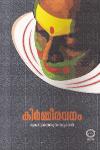 Thumbnail image of Book Kirmeeravadham