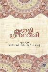 Thumbnail image of Book കൂടാളി ഗ്രന്ഥവരി