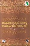 Thumbnail image of Book Kulasekhara Alvarute Perumalthirumozhi