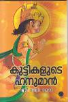Thumbnail image of Book Kuttykalude Hanuman