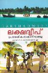 Thumbnail image of Book ലക്ഷദ്വീപ് പ്രാദേശിക ഭാഷാ നിഘണ്ടു