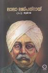 Thumbnail image of Book ലാലാ ലജ് പത്റായ്