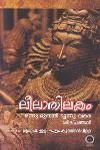 Thumbnail image of Book Leelathilakam Onnumuthal Moonnu vare Silpangal