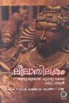 Thumbnail image of Book Leelathilakam