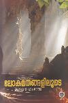 Thumbnail image of Book Lokha Mathangaliloode