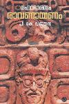 Thumbnail image of Book മഹാഭാരതം രാവണായണം