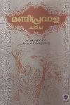 Thumbnail image of Book Manipravala Charcha