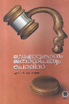 Thumbnail image of Book Manushyavakasam Janadhipathyam Police