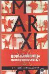 Thumbnail image of Book Marxisavum Advaitha Vedanthavum