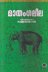 Thumbnail image of Book Mathangaleela