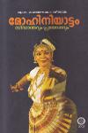 Thumbnail image of Book Mohiniyattam Sidhanthavum Prayogavum