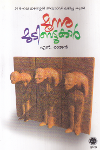 Thumbnail image of Book Moonnu Mutivettukar