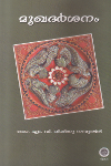 Thumbnail image of Book Mukhadarshanam