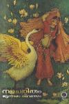 Thumbnail image of Book Nalacharitham Moonnam Divasam
