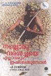 Thumbnail image of Book Nalloru Varalchaye Ellavarum Ishtappedumbol