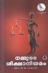 Thumbnail image of Book Nammude Siksha Niyamam