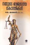 Thumbnail image of Book Nammute Rajyathe Kotathikal