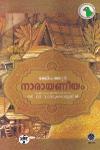 Thumbnail image of Book Narayaneeyam