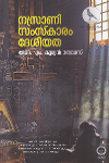 Thumbnail image of Book Nasrani Samskaram Deseeyatha