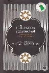 Thumbnail image of Book Niranam Granthavari Malayaalatthile Aadya Charithragrantham