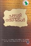 Thumbnail image of Book Pazhassi Rekhakal