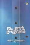 Thumbnail image of Book Pennottangal