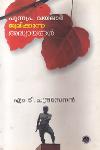Thumbnail image of Book പുന്നപ്ര വയലാര് - ജ്വലിക്കുന്ന അദ്ധ്യായങ്ങള്