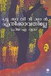 Thumbnail image of Book പൂക്കാതിരിക്കാന് എനിക്കാവതില്ല