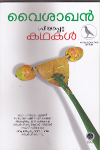 Thumbnail image of Book Priyapetta Kathakal Vaishakhan