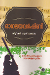 Thumbnail image of Book രാഗലയ വര്ഷിണി