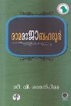 Thumbnail image of Book രാമരാജാ ബഹദൂര്