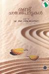Thumbnail image of Book Randu Chaverpadukal