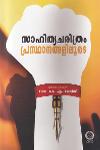 Thumbnail image of Book Sahithyacharithram Prasthanangaliloote