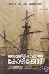 Thumbnail image of Book സാമൂതിരികാലത്തെ കോഴിക്കോട് കഥയും ചരിത്രവും
