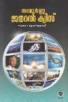 Thumbnail image of Book സമ്പൂര്ണ്ണ ജനറല് ക്വിസ്