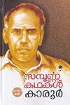 Thumbnail image of Book സമ്പൂര്ണ്ണ കഥകള് കാരൂര് വാല്യം 1 2
