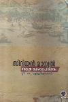 Thumbnail image of Book Syrian Manuel Samagra Keralacharithram