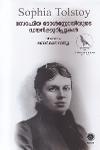 Thumbnail image of Book സോഫിയ ടോള്സ്റ്റോയിയുടെ ഡയറിക്കുറിപ്പുകള്