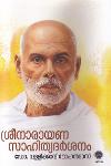 Thumbnail image of Book Sree Narayana Sahithya Darshanam