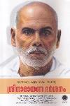 Thumbnail image of Book ശ്രീനാരായണ ദര്ശനം