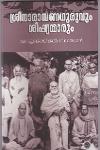 Thumbnail image of Book Sreenarayana Guruvum Shishyanmarum