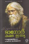 Thumbnail image of Book Tagore Kanda India