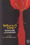 Thumbnail image of Book Thakshankunnu Swaroopam Novel Patanangal