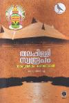 Thumbnail image of Book Thalappilly Swaroopam Samskarika Sambhavanakal