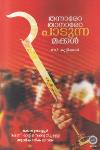 Thumbnail image of Book Thannaro Thannaro Patunna Makkal