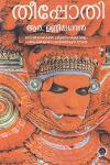 Thumbnail image of Book തീപ്പോതി
