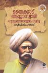 Thumbnail image of Book തൈക്കാട് അയ്യാസ്വാമി ഗുരുക്കന്മാരുടെ ഗുരു